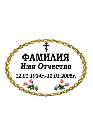 Фотокерамика напамятники в Тамбове, ритуальные принадлежности, ритуальные услуги